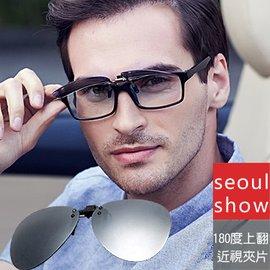 雷朋款太陽眼鏡墨鏡UV400近視180度掀式大夾片掛片 白水銀片