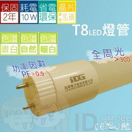 T8二尺LED燈管 泓碩燈晶 玻璃燈管 正白 自然 暖白 10W 電源PF9 照明角300
