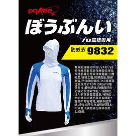 ◎百有釣具◎POKEE 太平洋 9832 透氣排汗 連帽蒙面防蚊衣 防曬衣 規格:L / XL
