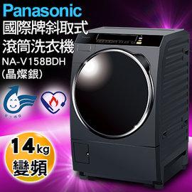 Panasonic 國際牌14KG變頻ECO滾筒洗脫烘 NA~V158BDH~G^(晶燦銀