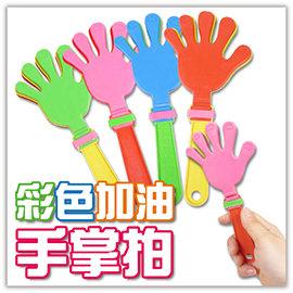 【Q禮品】B2698 彩色手掌拍-小/小手加油棒/造型手掌拍/拍手棒/螢光棒/派對/演唱會/聖誕跨年晚會/春吶