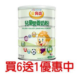 金育樂兒童營養奶粉800g 買3罐送1罐