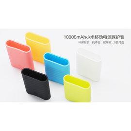 小米行動電源 保護套 10000mAh   正品 矽膠套 6種顏色 小米保護套~~阿晢3C