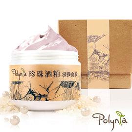Polynia 珍珠酒粕滋養面膜兩入組^(150ml^~2^)~美麗販售機~