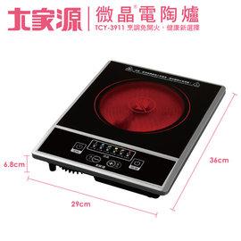 大家源 不挑鍋微晶爐 電磁爐 (TCY-3911) =多功能烹調模式=