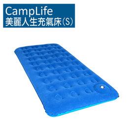 【CampLife】美麗人生充氣床墊S號(200x99cm).可自由拼接-超值單人獨立筒睡墊(非自動充氣/內建手打幫浦)適各款天幕帳蓬/客廳帳棚/24103