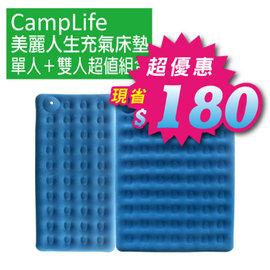 【CampLife】美麗人生充氣床墊S+M-2入套裝(200x244cm)可拼接-獨立筒睡墊(非自動充氣/內建幫浦)適Logos天幕帳蓬/ Coleman客廳帳棚/24103
