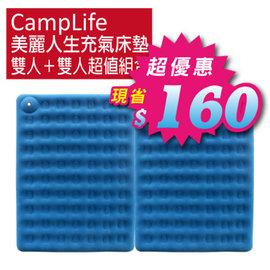 【CampLife】美麗人生充氣床墊M+M-2入套裝(200x290cm)可拼接-獨立筒睡墊(非自動充氣/內建幫浦)適Logos天幕帳蓬/ Coleman客廳帳棚/24110