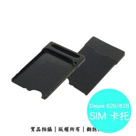 HTC Desire 826   SIM 卡托 卡座 卡槽 SIM卡抽取座