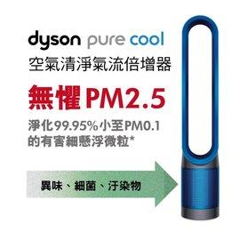 【dyson】Dyson pure cool AM11空氣清淨氣流倍增器(科技藍)