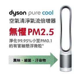 【dyson】Dyson pure cool AM11空氣清淨氣流倍增器(時尚白)