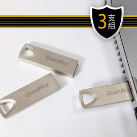 ~GuardKey超 3支組~工作室 加密工具,保障 機密檔案∼可 ·免 ∼