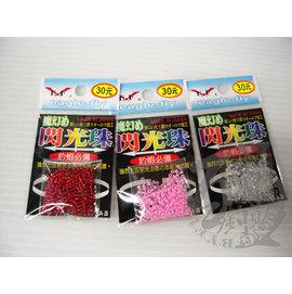 ◎百有釣具◎EF 展鷹Eagle-Fly  釣蝦專用閃光珠 顏色隨機出貨