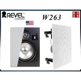 ~盛昱音響驚爆雙11~美國 Revel W263 無邊框崁入喇叭~挑戰 週年慶滿1件,即2