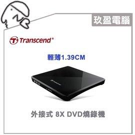 【創見】創見 8X 極致輕薄1.39cm外接式DVD燒錄機 - 神秘黑