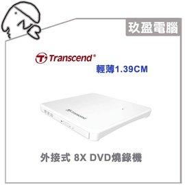 【創見】創見 8X 極致輕薄1.39cm外接式DVD燒錄機 - 天使白