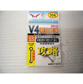 ◎百有釣具◎EF 展鷹 V4釣蝦專用超輕量快速別針 規格:S/SS