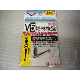 ◎百有釣具◎EF 展鷹 V5釣蝦專用培林快速別針 日本製