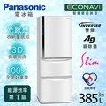 【Panasonic 國際牌】ECONAVI。385L三門變頻電冰箱/瑭瓷白(NR-C387HV)