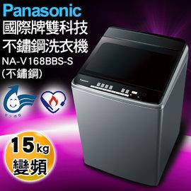 ~送陶瓷不沾鍋~Panasonic 國際牌15KG變頻直立式洗衣機 NA~V168BBS~