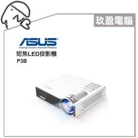 ASUS慶【短焦LED】ASUS P3B 短焦LED 投影機