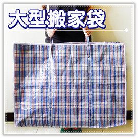 【Q禮品】B2683 大型格紋搬家袋/棉被收納袋/衣物收納袋/大型/購物袋/打包袋
