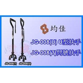 達成醫療 均佳 JG~008^(U^)U型手把 JG~008^( ^)問號手把 碳纖維四腳