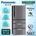 【Panasonic 國際牌】ECONAVI。560L五門變頻電冰箱/極致黑(NR-E567MV)