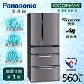 【Panasonic 國際牌】ECONAVI。560L六門變頻電冰箱/極致黑(NR-F567MV)