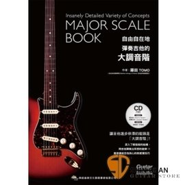 自由自在地彈奏吉他的大調音階之書~為一本針對初階到中階的練習者所 的教材~