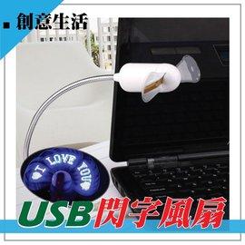 軟管型 USB 風扇 奇特  情人 表白神器 客製化風扇 筆電 LED 跑馬燈 演唱會 浪
