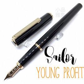 小品雅集  Sailor 寫樂 young profit 鋼筆(黑桿金夾)