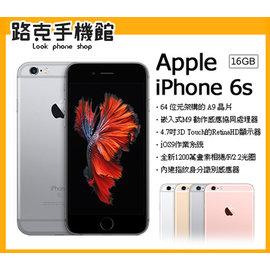 ~路克手機館~ 未拆 APPLE IPhone6S 128G 4.7吋  貨 一年 6S