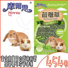 ~汪汪寵物~~Mores摩爾思~牧草系列 苜蓿草~兔 鼠 小動物 用~16oz ^(454