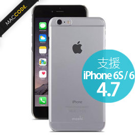 Moshi iGlaze XT iPhone 6S /6 (4.7) 超薄時尚 透明 保護殼 公司貨