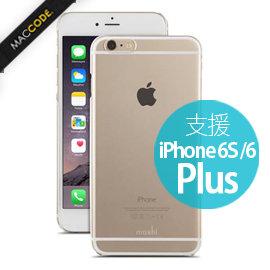 Moshi iGlaze XT iPhone 6S Plus /6 Plus (5.5) 超薄時尚 透明 保護殼 公司貨