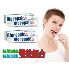 貝利達牙膏100ml^(抗敏加強型x3 抗菌加強型x3^) 加贈1管抗菌