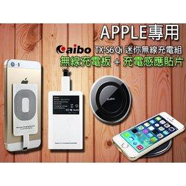 NCC aibo TX~S6 Qi 迷你無線充電組 APPLE 無線充電板  充電感應貼片