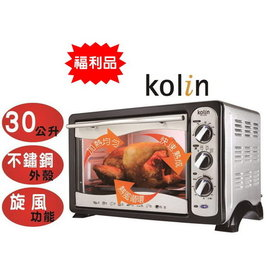 ◤特A級 品•數量有限◢ Kolin 歌林 不鏽鋼30公升旋風大烤箱 BO~LN306