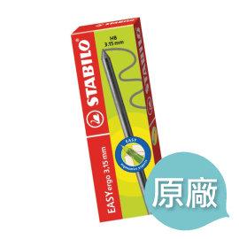 ~Cue Mami~STABILO 天鵝 人體工學系 3.15mm學齡自動鉛筆 筆芯 HB