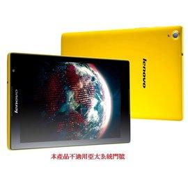 【降降】Lenovo Spark(s8-50) 8吋FHD IPS四核通話平板(Intel Z3745/LTE版/16G/黃)