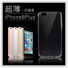 【Q禮品】B2708 iphone6Plus超薄手機殼/iphone6s Plus/超薄 隱形套 手機保護套 極薄 軟殼 手機套 i6 i6S