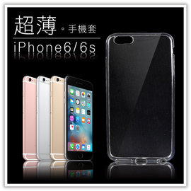 【Q禮品】B2709 iphone6超薄手機殼/iphone6s/超薄 隱形套 手機保護套 極薄 軟殼 手機套 i6 i6plus