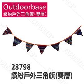 探險家露營帳篷㊣28798 Outdoorbase 繽紛戶外三角旗(雙層) 帳篷 露營 裝飾 喜宴佈置 三角吊旗 派對生日 戶外 室內 掛繩