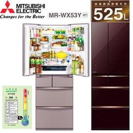 『MITSUBISHI』☆三菱525L變頻六門電冰箱 MR-WX53Y *贈基本安裝