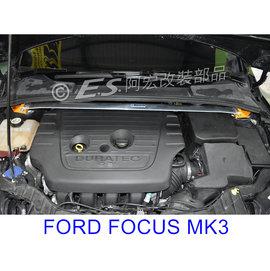 阿宏改裝部品 E.SPRING FORD NEW FOCUS MK3 TDCI 柴油 鋁合