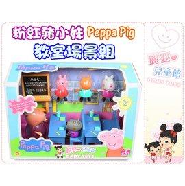 麗嬰兒童玩具館~英國知名卡通人物-Peppa Pig 粉紅豬小妹-教室場景組.伯寶行公司貨