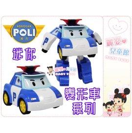 麗嬰兒童玩具館~ROBOCAR POLI 波力-救援小英雄-迷你變形小車系列(波力/羅伊/安寶/赫利)