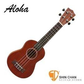 Aloha UK~300A 21吋 全桃花心木 烏克麗麗 附琴袋