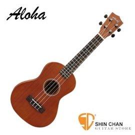 Aloha UK~400A 23吋 全桃花心木 烏克麗麗 附琴袋